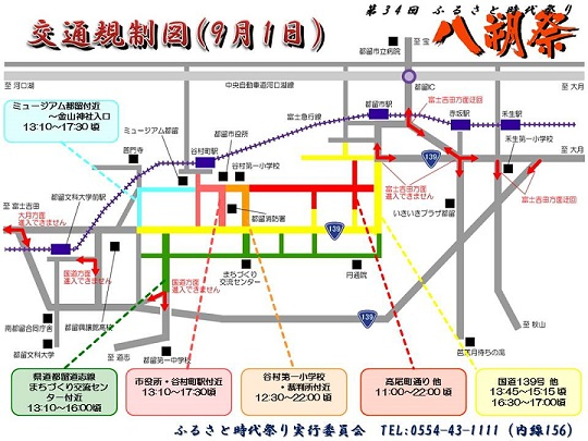H28ふるさと時代祭り交通規制(小さ目)