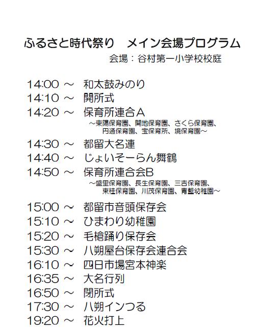 メイン会場プログラム